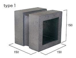 イブシブロック type1