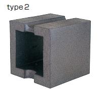 イブシブロック type2