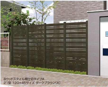 Bウッドスタイル 間仕切タイプA 120+45サイズ(隙間15mm) / / / /
