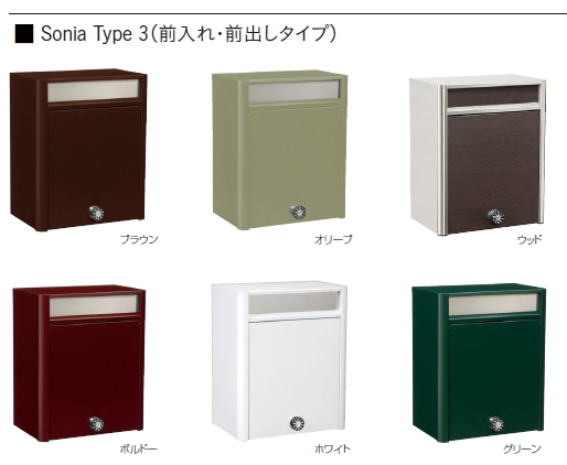 ソニア Sonia Type3