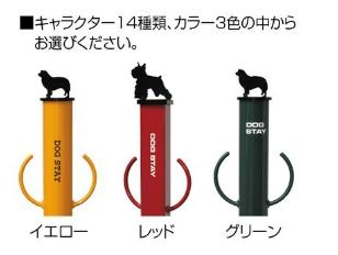 ドッグステイ Dog-4 / /