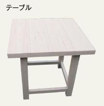 Bファニチャー テーブル