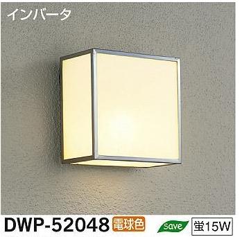 門柱灯 DWP-52048