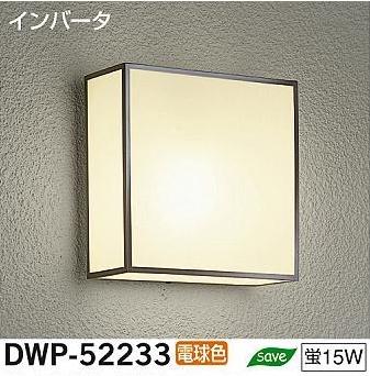 門柱灯 DWP-52233