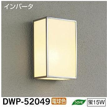 門柱灯 DWP-52049