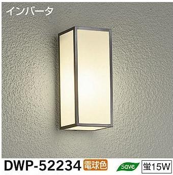 門柱灯 DWP-52234