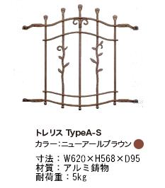 トレリス TypeA-S / /