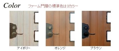 ファーム門扉2型