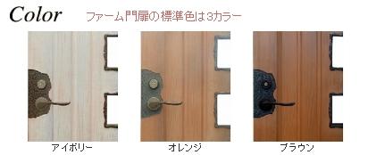 ファーム門扉1型