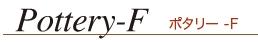 ウォールインタイプ(埋込ポスト) ポタリー-F
