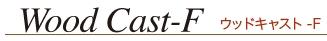 ウォールインタイプ(埋込ポスト) ウッドキャスト-F