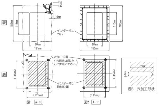 鋳物コレクション インターホンカバー_A-10