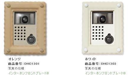 陶器コレクション インターホンカバーC-13