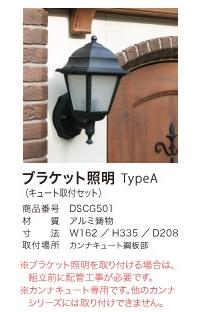 ブラケット照明 TypeA