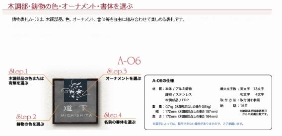 鋳物コレクション A-06(リース) / / / /
