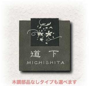 鋳物コレクション A-06(ジャスミン)