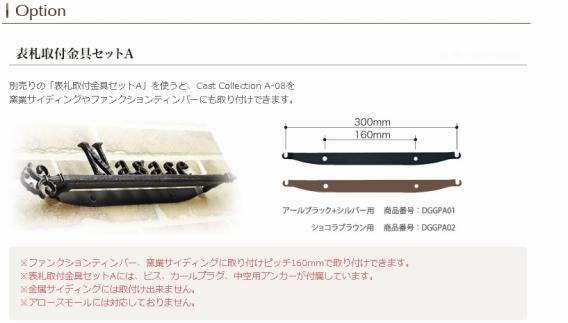 鋳物コレクション A-08