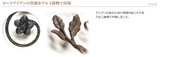鋳物コレクション A-08(アロー) ショコラブラウン