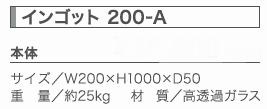 インゴット200