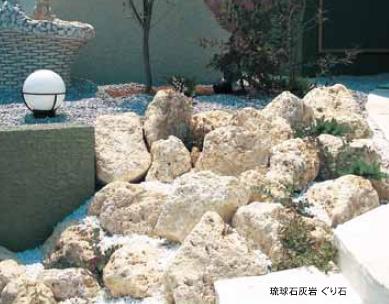 琉球石灰岩 ぐり石