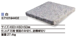 みかげ石 敷石4545 白