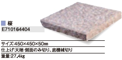 みかげ石 敷石4545 桜
