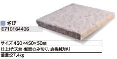みかげ石 敷石4545 さび