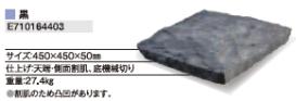 みかげ石 敷石4545 黒