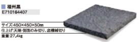 みかげ石 敷石4545 甫田黒