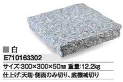 みかげ石 敷石3030 白