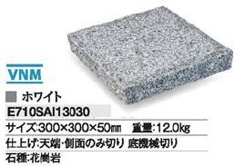 みかげ石 敷石3030 桜