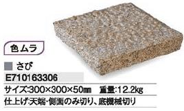 みかげ石 敷石3030 黒