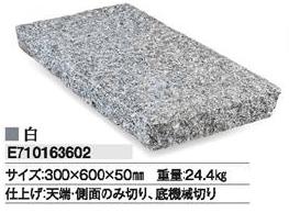 みかげ石 敷石3060 白