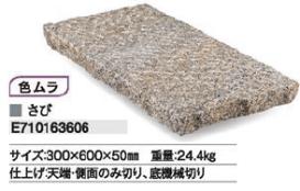 みかげ石 敷石3060 黒