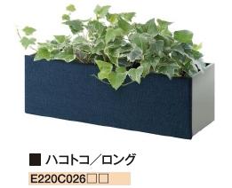 プランター ハコトコ/ロング / /