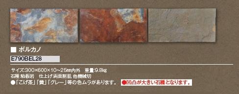 ベルストーン 方形 300×600 ホワイトシルバー / / / / /