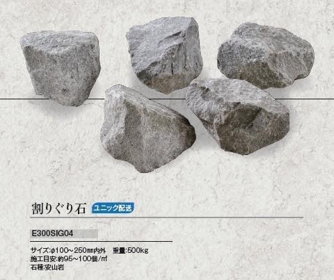 志賀石 割りぐり石