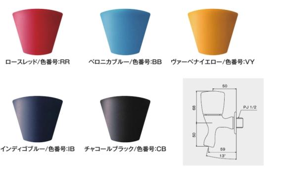 PropPlop(プロッププロップ)陶器水栓