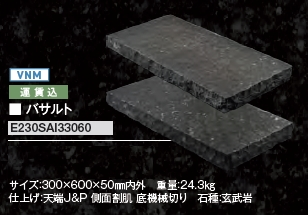 敷石 バサルト3060