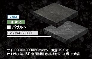 敷石 バサルト3030