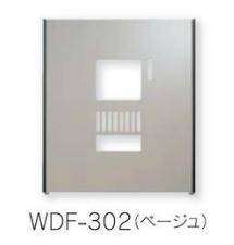 インターホンカバー WDF-302