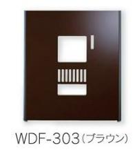 インターホンカバー WDF-303