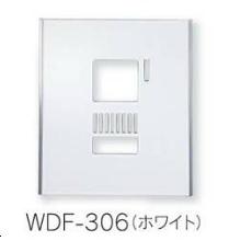 インターホンカバー WDF-306