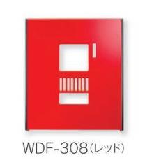 インターホンカバー WDF-308