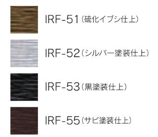 インターホンサイン IRF