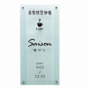 館銘板・商業サイン WZ-37 ガラス調アクリル
