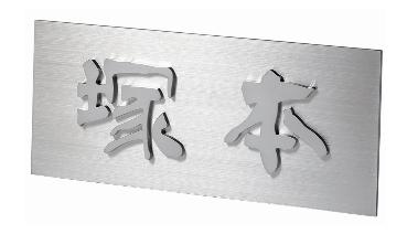 KTP-32 ステンレスHL&ステンレス切文字