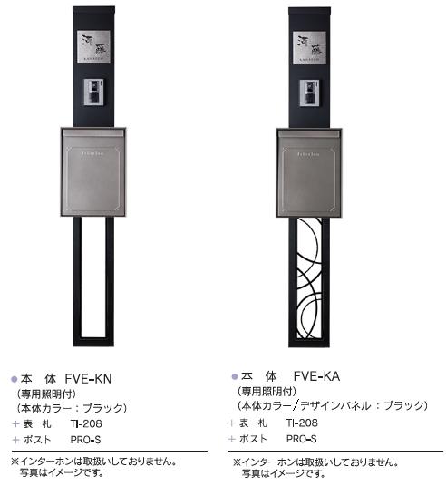 ベスティFVE-KN・デザインパネルなし/FVE-KA・デザインパネル付き