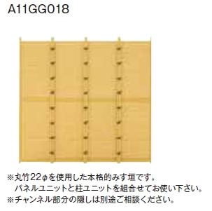 みす垣ユニット Gユニット2型
