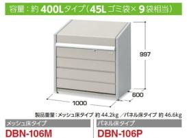 ダストボックスミニ DBN-106